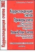 Корреспонденция счетов. 2002
