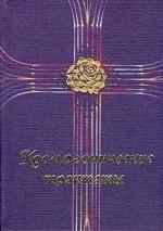 Космогонические трактаты