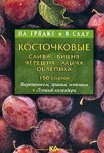На грядке: Косточковые, 150 сортов (+ лунный календарь)