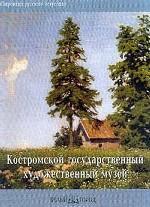 Костромской государственный художественный музей
