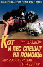 Кот и пес спешат на помощь. Анималотерапия для детей ( Н.Л. Кряжева  )