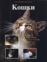 Кошки. Загадочная красота кошек, выбор, воспитание, уход, породы