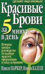 Красивые брови за 5 минут в день