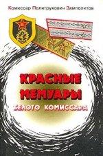 Красные мемуары белого комиссара: коктейль-роман