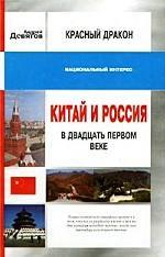 Красный дракон. Китай и Россия в XXI веке
