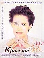 Красота 30, 35, 40. Книга для настоящей женщины