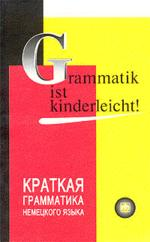 Краткая грамматика немецкого языка/Grammatik ist kinderleicht!