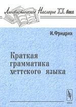 Краткая грамматика хеттского языка