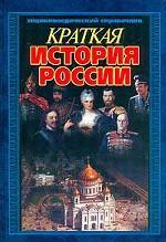 Краткая история России