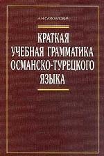 Краткая учебная грамматика османско-турецкого языка
