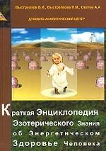 Краткая энциклопедия эзотерического знания об энергетическом здоровье человека