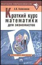 Краткий курс математики для экономистов: учебное пособие
