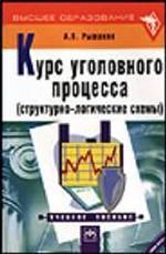 Курс уголовного процесса (структурно-логические схемы): учебное пособие