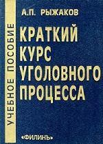 Краткий курс уголовного процесса: учебное пособие