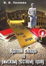 Краткий словарь по римскому частному праву