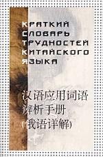 Краткий словарь трудностей китайского языка