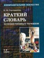 Краткий словарь художественных терминов. Учебник по ИЗО для 5-8 кл