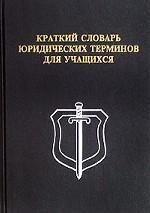 Краткий словарь юридических терминов для учащихся