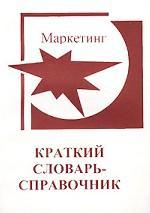Маркетинг. Краткий словарь-справочник