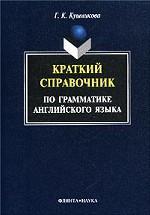Краткий справочник по английской грамматике