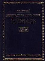 Краткий энциклопедический словарь. Том 2. М-Я