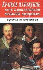 Краткое изложение всех произведений школьной программы. Русская литература