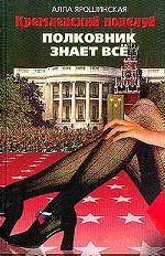 Кремлевский поцелуй. Книга 2. Полковник знает все
