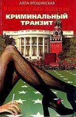 Кремлевский поцелуй. Криминальный транзит