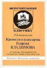 Крепости и плацдармы Георгия Владимова