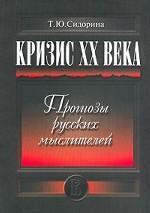 Кризис XX века. Прогнозы русских мыслителей