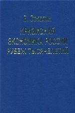 Кризисная экономика России: Рубеж тысячелетий