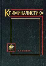Криминалистика: учебник