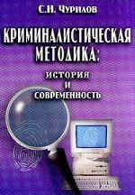 Криминалистическая методика (история и современность)