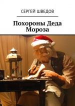 Похороны Деда Мороза