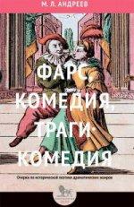 Фарс,комедия,трагикомедия.Очерки по исторической поэтике драматических жанров