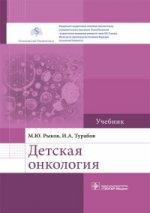 Детская онкология.Учебник