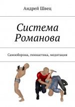 Система Романова. Самооборона, гимнастика, медитация