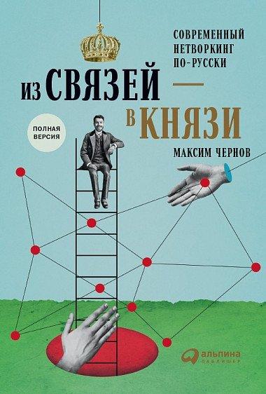 Из связей - в князи или современный нетворкинг по-русски. Полная версия