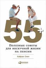 55+: Полезные советы для нескучной жизни на пенсии