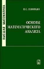 Высшая математика. Основы математического анализа: Учебное пособие. Ч.1. Геворкян П.С