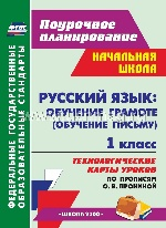 Русский язык : обуч.грамоте 1 кл Пронина/Техн.карт