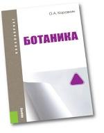 Ботаника (для бакалавров). УчебникУчебник для ВУЗов