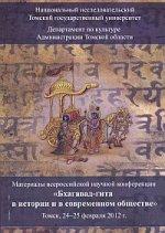 Бхагавад-гита в истории и в современном обществе: Материалы V Всероссийской научной конференции