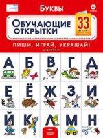 Буквы.Обучающие открытки 5-7л.33 буквы-открытки