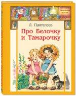 Про Белочку и Тамарочку: рассказы