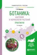 Ботаника: анатомия и морфология растений. Практикум