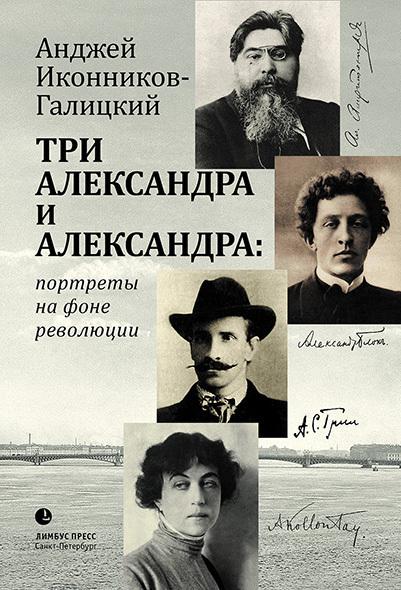 Три Александра и Александра: портреты на фоне революции