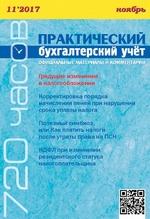Практический бухгалтерский учёт. Официальные материалы и комментарии (720 часов) №11/2017