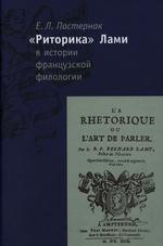 «Риторика» Б.Лами в истории французской филологии