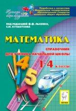 Математика 1-4кл Справ.для ученика нач. классов